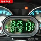 車載時鐘 車載時鐘 汽車溫度計 電壓表 車內外溫度檢測 車用電子表 夜光led 洛小仙女鞋