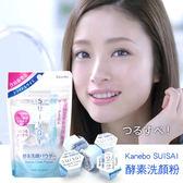 佳麗寶Kanebo suisai 酵素洗顏粉 (單顆)  (藍) 0.4g §異國精品§