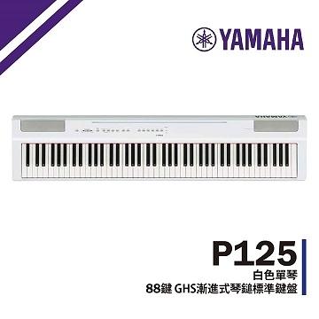 【非凡樂器】YAMAHA /P-125標準88鍵數位鋼琴/白色單琴/贈琴罩.耳機.保養組 /公司貨保固