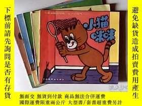 二手書博民逛書店罕見小貓咪咪.1-5冊,有發票Y347616 span clas