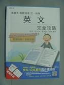 【書寶二手書T7/進修考試_YJW】英文完全攻略_12/e_劉達/等