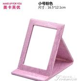 化妝鏡-耐摔折疊化妝鏡臺式梳妝鏡隨身大中小號學生宿舍鏡子 提拉米蘇