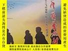 二手書博民逛書店罕見尋跡40年難了的軍旅情Y403599 如圖 中央文獻出版社 出版2017