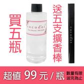 【買五瓶送擴香棒】韓國cocodor 室內擴香瓶補充瓶 200ml 多種香氛