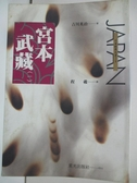 【書寶二手書T1/一般小說_ATG】宮本武藏(一)_程羲