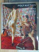 【書寶二手書T5/收藏_XGT】POLY保利_早年收藏的中國油畫_2012/12/2