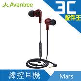Avantree Mars 入耳式線控耳機 抗噪 重低音 立體聲 音量控制 內建麥克風