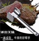鬆肉錘 家用雙面敲肉錘 鋁合金牛排錘鬆肉...