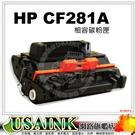 USAINK~ HP  CF281A 相容碳粉匣 適用: LJ M605n/M605dn/M605x/M606dn/M630f/M630h/M630z