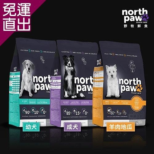 north paw 野牧鮮食 無穀狗飼料 11.4KG 精細研磨 真空 狗糧 成犬/幼犬/羊肉地瓜 送贈品【免運直出】