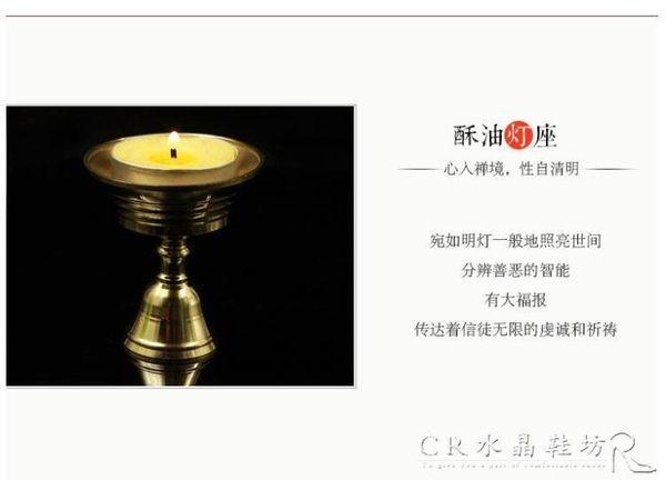 純銅酥油燈座供燈長明燈供佛燈具燈座可放酥油小燈結緣價觀自在 水晶鞋坊