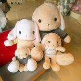 日本Loppy垂耳兔玩偶公仔毛絨玩具長耳兔子抱枕布娃娃送女生【櫻花本鋪】