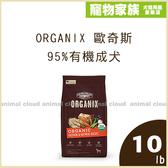 寵物家族-ORGANIX 歐奇斯 95%有機成犬10lb