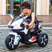 兒童電動摩托車 12v雙驅動 雙驅寶寶三輪車男女孩炫酷充電玩具車可坐 微愛家居
