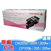 富士 全錄 CT201593 原廠碳粉匣 紅色 FujiXerox (CM205b/CM205f/CM215b/CM215fw/CP215w)