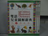 【書寶二手書T2/語言學習_ZAJ】雙語兒童圖解辭典_2~5冊_共4本合售