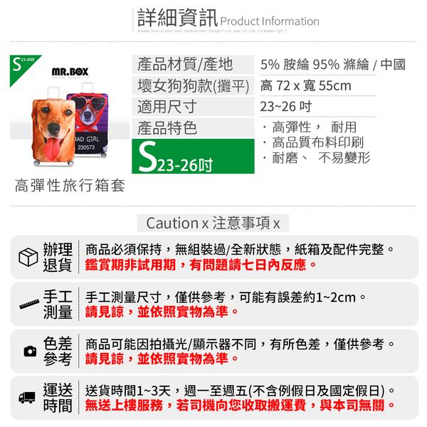 Mr.box【015002】高彈性行李箱套(S) 23-26吋 防塵套 防刮 行李箱保護套 出清199