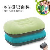 吹氣枕頭旅行枕便攜長方形小型成人戶外可折疊植絨飛機兒童充氣墊        琉璃美衣