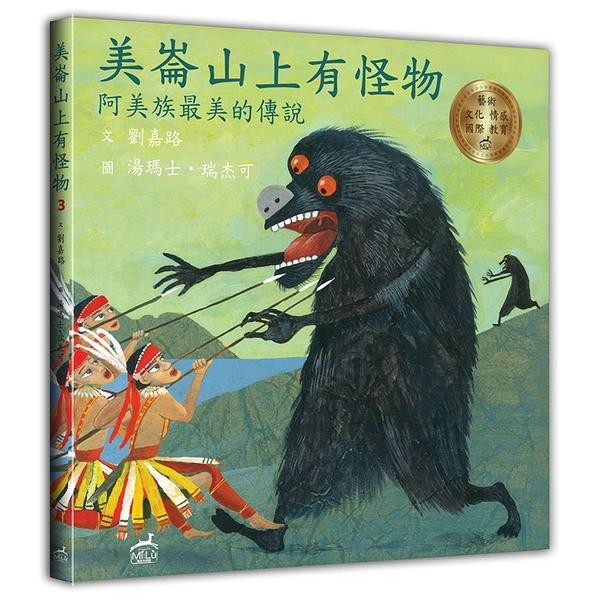 美崙山上有怪物(阿美族最美的傳說)