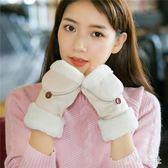 手套女冬加絨加厚保暖麂皮絨半指翻蓋學生可愛毛絨手套zzy5134『美鞋公社』