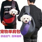 寵物背包胸前包貓背包狗袋狗狗外出便攜包裝狗包外帶書包背狗 【快速出貨】