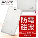 【現貨】Moxie X-SHELL 戀上 iPhone 6 / 6S Plus 精緻編織紋真皮皮套 電磁波防護 手機殼 / 珍珠白