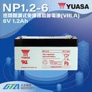 【久大電池】 YUASA 湯淺電池 密閉電池 NP1.2-6 6V1.2AH 6V,1.2AH 小型設備用電 精密儀器