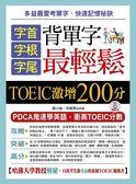 (二手書)字首.字根.字尾 背單字最輕鬆:TOEIC激增200分