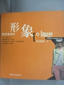 【書寶二手書T1/美容_OFU】Image-展現專業的形象_陳麗卿