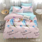 床單四件套 學生宿舍被套單人床上三件套0.9m床品 兒童卡通 nm8499【VIKI菈菈】
