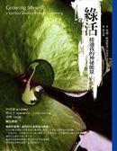 (二手書)綠活:接通我的神祕能量