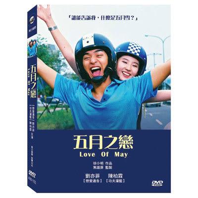 五月之戀DVD   陳柏霖/五月天/劉亦菲