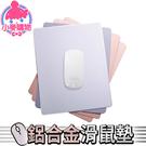 ✿現貨 快速出貨✿【小麥購物】鋁合金 金屬滑鼠墊 滑鼠墊 耐磨/防水 MAC/蘋果Apple滑鼠【Y267】