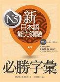 (二手書)新日本語能力測驗N5必勝字彙(32K軟精裝+1MP3)