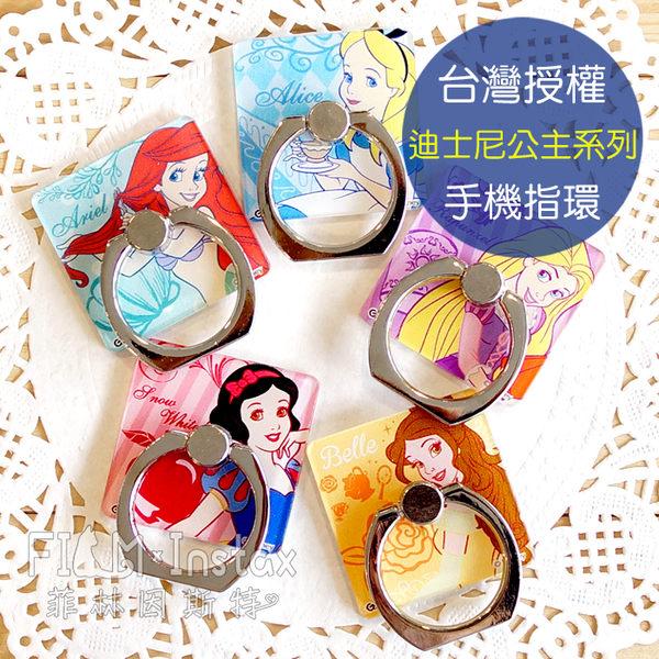 菲林因斯特《 公主系列 手機指環 》 台灣授權 Disney 迪士尼 防摔 360度旋轉 立式支架