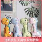 恐龍鉤針玩偶材料包 手工編織毛線diy材料包【時尚大衣櫥】