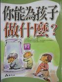 【書寶二手書T2/親子_MPS】你能為孩子做什麼?_品川孝子