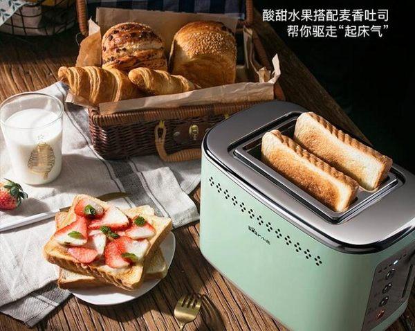 麵包機 小熊烤麵包機家用多功能早餐機麵包片多士爐土司機全自動吐司機220V MKS霓裳細軟