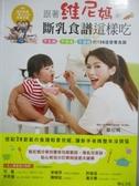 【書寶二手書T1/保健_XBL】跟著維尼媽的斷乳食譜這樣吃-不生病、不挑食.._維尼媽_原作親簽