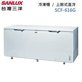 SANLUX台灣三洋 616公升上掀式冷凍櫃 SCF-616G~含拆箱定位