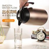 保溫壺 保溫水壺家用304不銹鋼保溫壺大容量戶外保溫瓶暖壺暖瓶熱水壺  潔思米