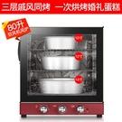 烤箱 長實 CS100-02商用風爐烤箱家用烘焙私房大容量80L烤箱商用熱風爐 WJ【米家科技】