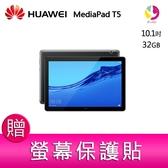 分期0利率 華為 MediaPad T5 10.1吋平板電腦 贈『螢幕保護貼*1』