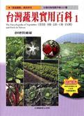 (二手書)台灣蔬果實用百科第一輯