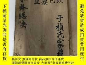 二手書博民逛書店B6116罕見米卦一冊 附測病術及降亂符式(35筒子頁)Y176