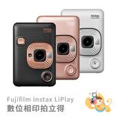 『新品』富士 FUJIFILM instax Mini Liplay 數位 相印拍立得 全新上市 公司貨
