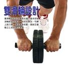 金德恩 台灣製造 健美王之穩固雙輪腹部鍛鍊滾輪器/顏色隨機/馬甲線/核心訓練