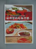 【書寶二手書T9/餐飲_XDM】最理想的吃飯習慣-自然.簡單&無負擔的地中海式飲食_簡芝妍