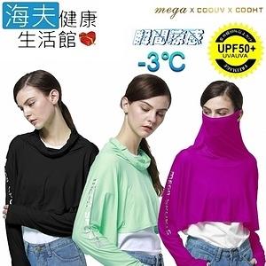 【海夫】MEGA 耳掛式 面罩 防曬斗篷+手蓋防曬(UV-F412)黑