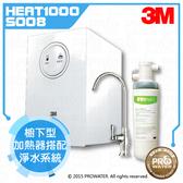 【水達人】3M淨水器HEAT1000櫥下型高效能熱飲機+S008極淨便捷系列淨水器